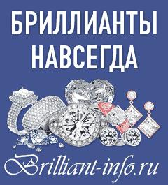 Сайт о бриллиантах