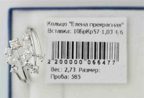e8b40ccdcfa0 О чем говорит ярлычок ювелирного изделия с бриллиантами  Бриллианты ...